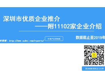澳门现金棋牌官网重磅推出《2019版深圳市优质企业推介(附11102家企业介绍)》