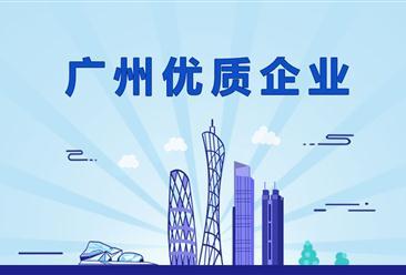 《2019版广州市重点优质企业名录推介(附4411家企业介绍)》重磅出炉!