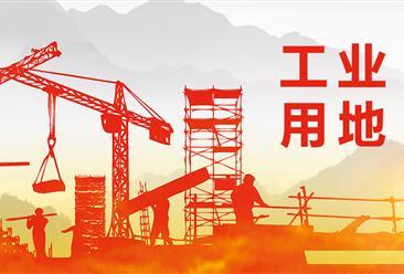 2019年全国工业用地出让百强区县排名:唐山曹妃甸区位居榜首(土地篇)