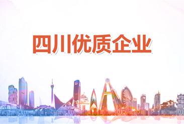 商情数据:《2019版四川省重点优质企业名录推介(附3493家企业介绍)》发布