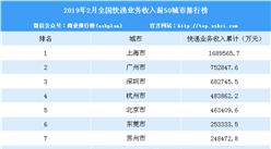2019年2月全国城市快递量排名:广州第一 达6.7亿件(附榜单)