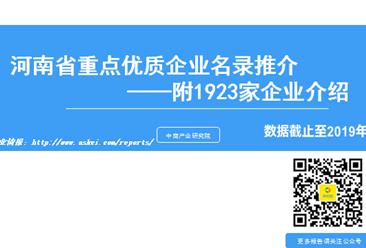 《2019版河南省重点优质企业名录推介(附1923家企业介绍)》重磅出炉!