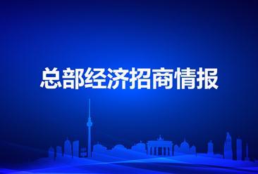 产业招商情报:中国重点城市总部经济招商政策对比