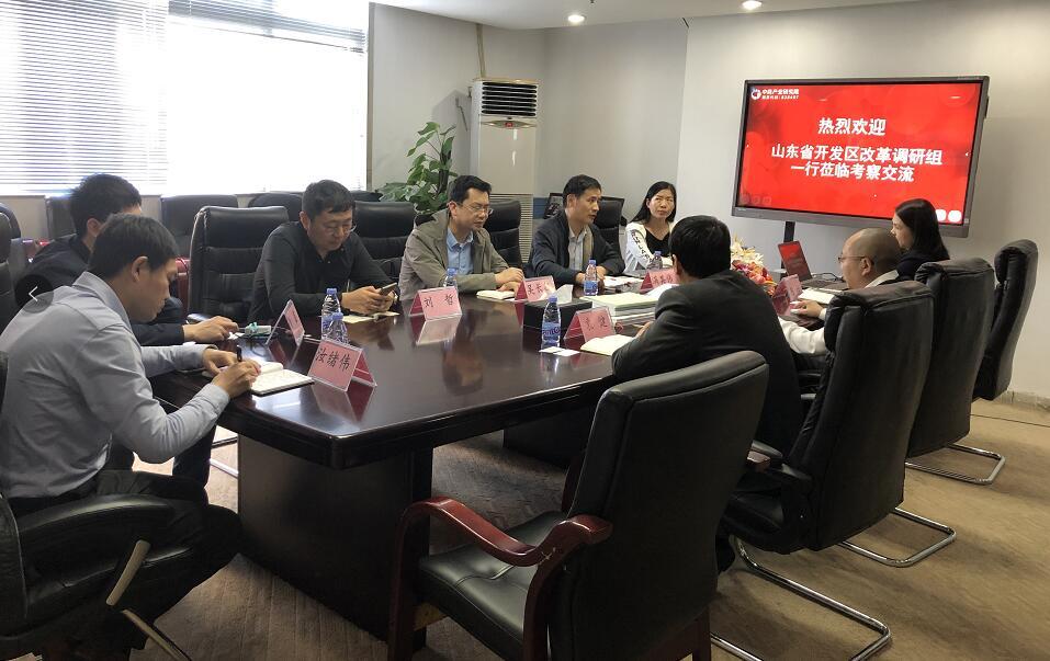 山东省开发区改革调研组领导莅临中商考察访问