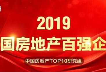 2019年中国房地产百强企业榜单重磅出炉:恒大/碧桂园/万科占据前三(附详细榜单)