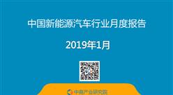 2019年1月中国新能源汽车行业月度报告(完整版)