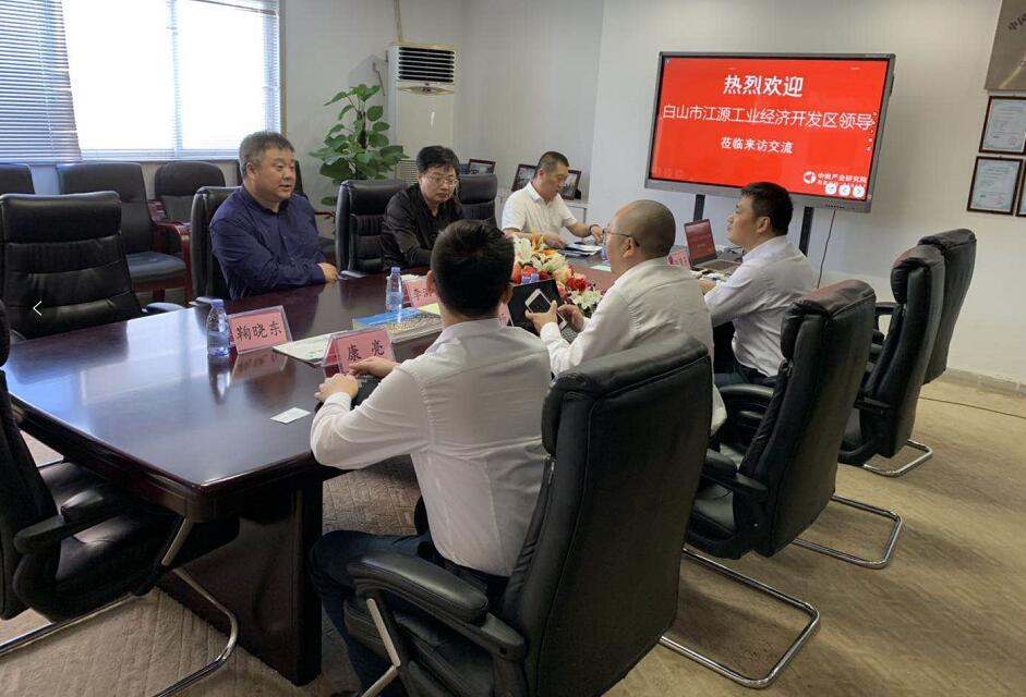 吉林白山市江源经开区领导来访中商产业研究院