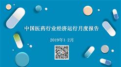 2019年1-2月中国医药行业经济运行月度报告(全文)