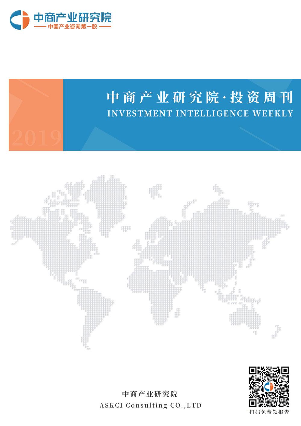 中商产业研究院  投资周刊(2019年第13期)