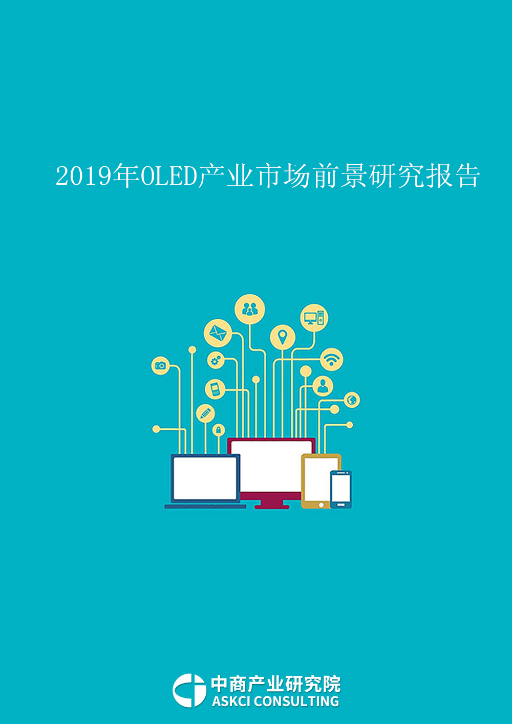 2019年中国OLED产业市场前景研究报告