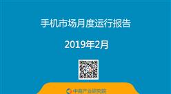 2019年2月中國手機市場月度運行報告(完整版)
