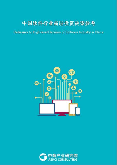 中国软件行业运行情况月度报告(2019年8月)