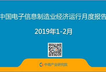 2019年1-2月中国电子信息制造业月度运行报告(完整版)