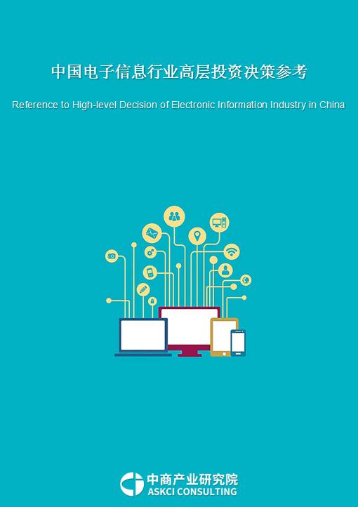 中国电子信息行业运行情况月度报告(2019年8月)