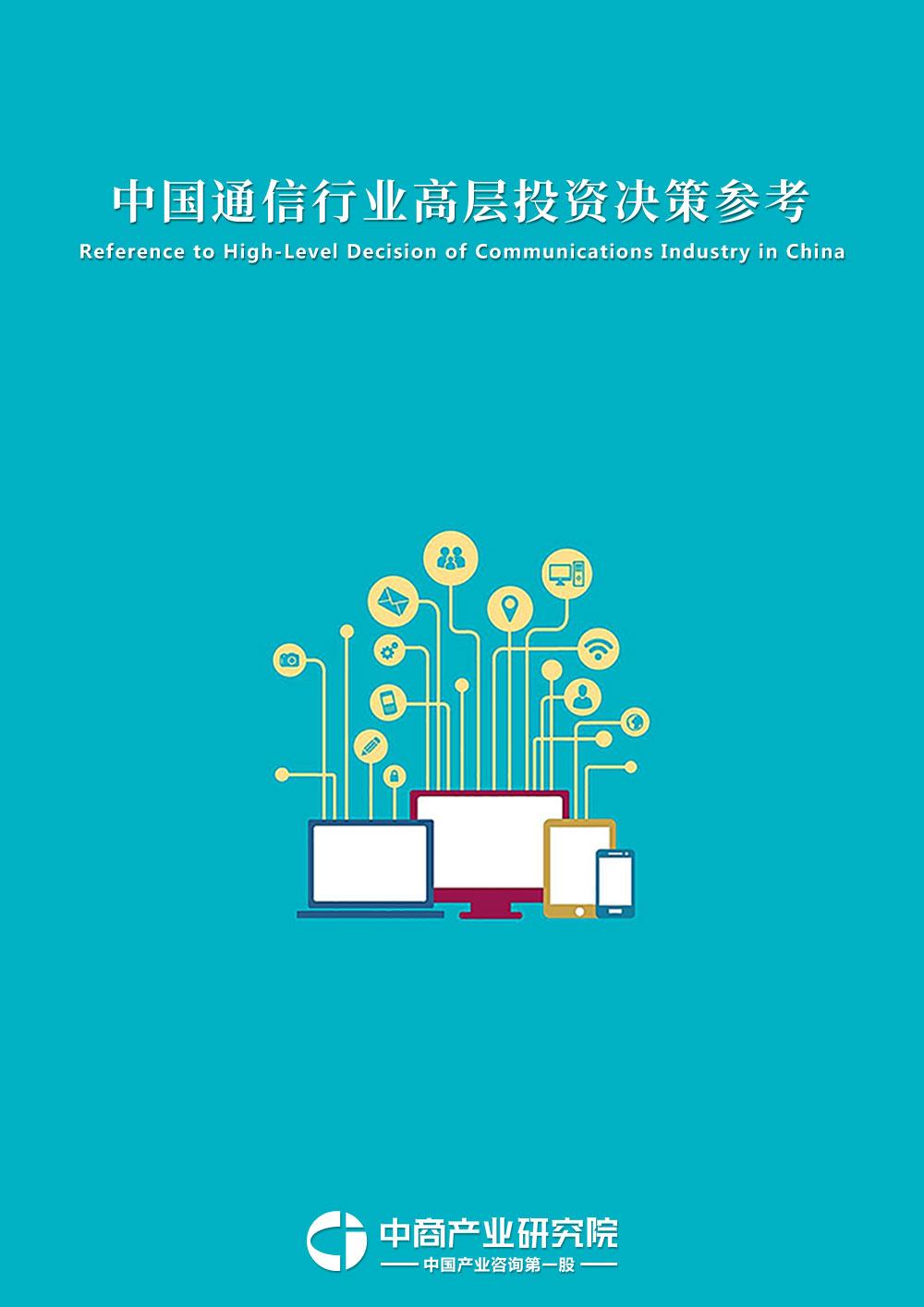 中国通信行业运行情况月度报告(2019年8月)