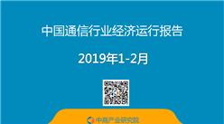 2019年1-2月中國通信行業經濟運行月度報告