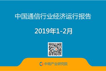 2019年1-2月中国通信行业经济运行月度报告