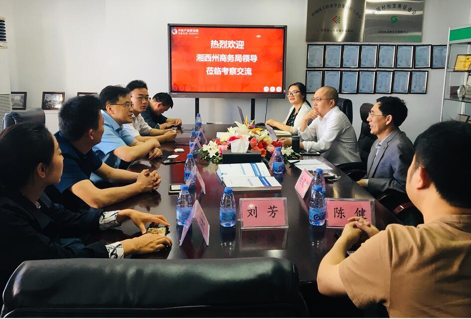 湘西自治州商务局领导莅临中商产业研究院考察洽谈