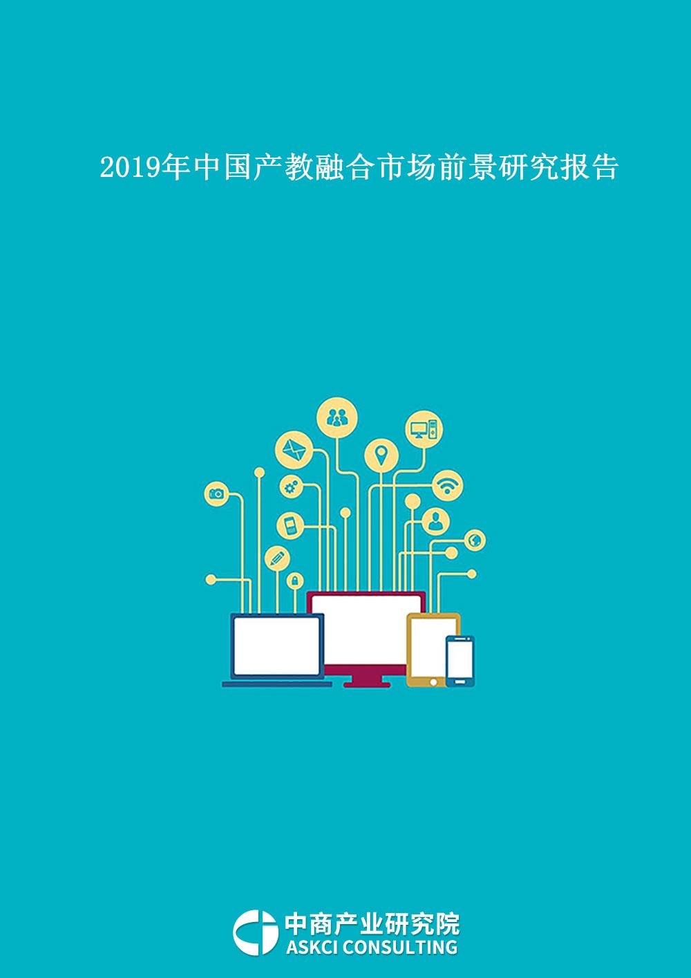 2019年中国产教融合市场前景研究报告