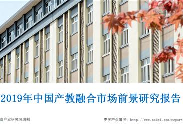 中商產業研究院特推出:2019年產教融合市場前景研究報告
