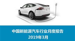 2019年1-3月中国新能源汽车行业月度报告(完整版)
