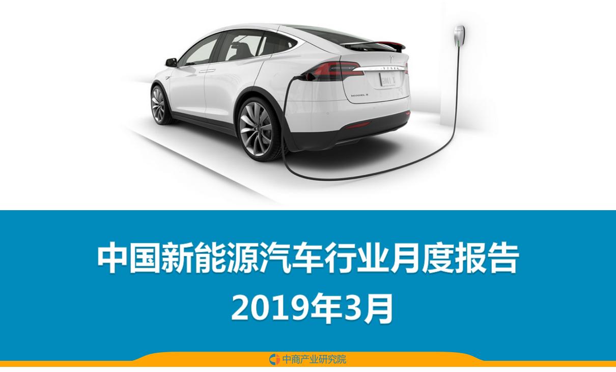 漫威电影宇宙系列顺序 3月中国新能源汽车行业月度报告(完整版)