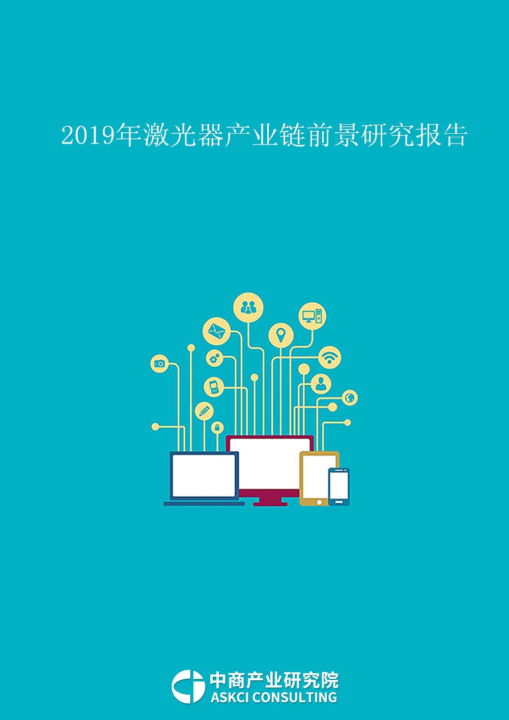 2019年激光器产业链前景研究报告
