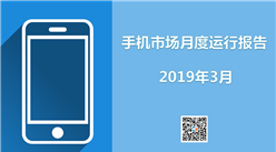2019年3月中國手機市場月度運行報告(完整版)