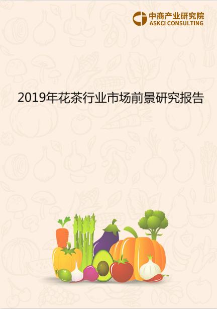 2019年花茶行业市场前景研究报告(附全文)