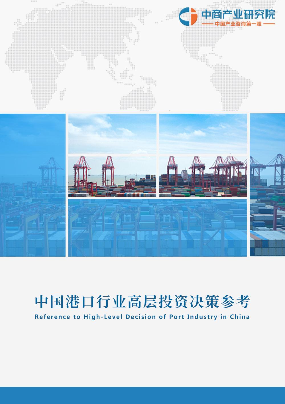 中国港口航运行业高层投资决策参考(2019年5月)