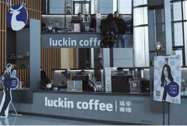 瑞幸咖啡赴美IPO: