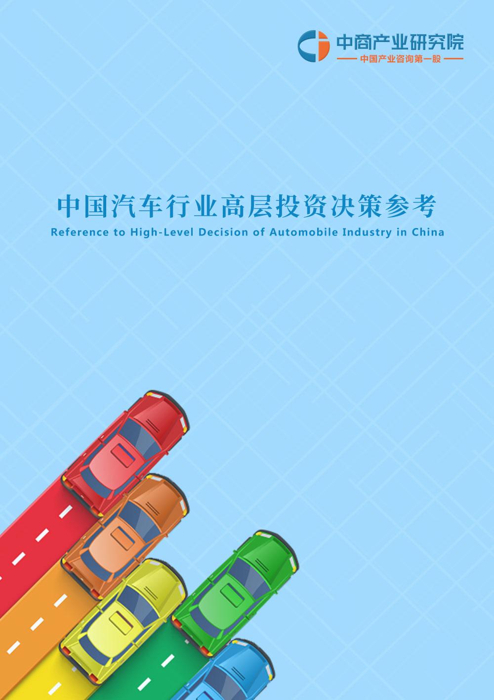 中国汽车行业高层投资决策参考(2019年5月)