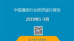 2019年1-3月中國通信行業經濟運行月度報告