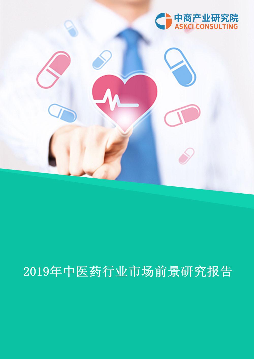 大健康系列:2019年中医药行业市场前景研究报告