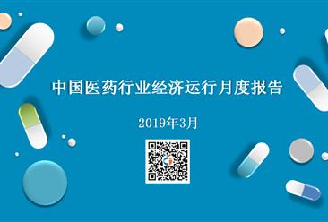 2019年3月中国医药行业经济运行月度报告(全文)