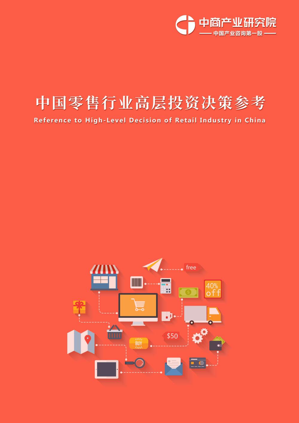 中国零售消费行业投资决策参考(2019年8月)