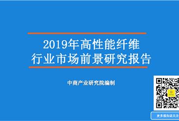 中商产业研究院特推出:2019年高性能纤维行业市场前景研究报告