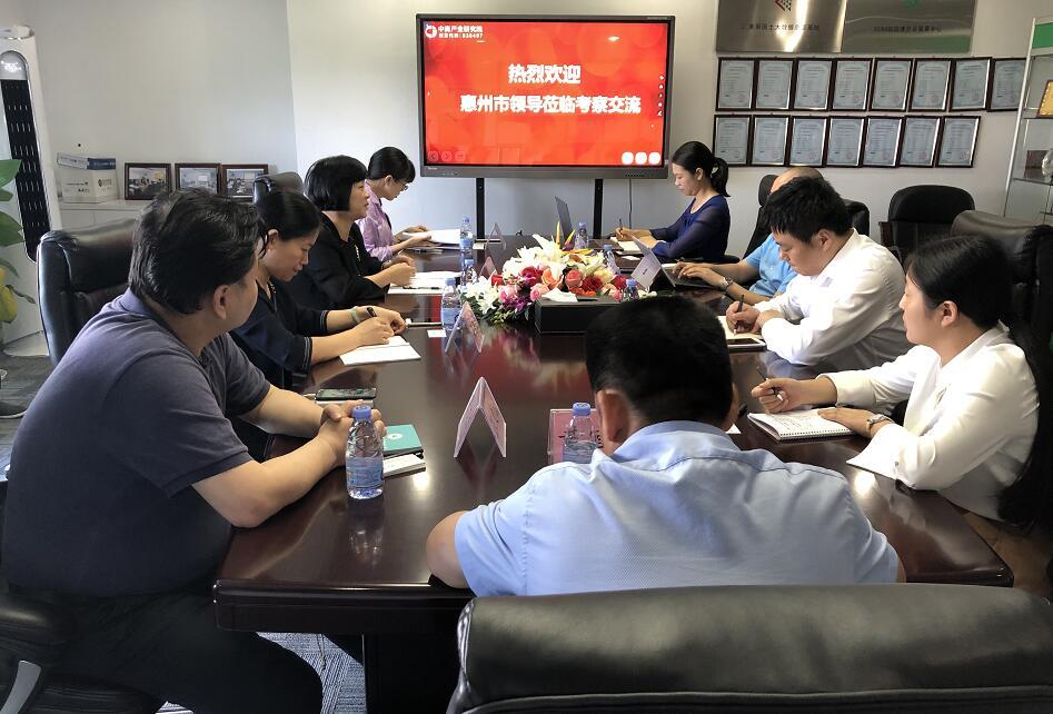 惠州市发改、卫健等领导莅临中商产业研究院考察洽谈