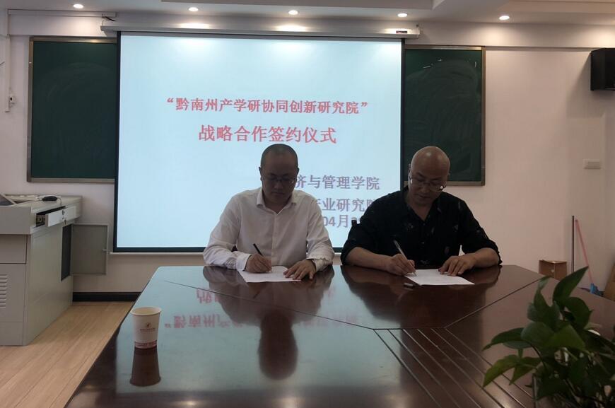 中商产业研究院与黔南师院共建黔南州产学研协同创新研究院