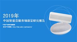 2019年中国智能音箱市场前景研究报告(附全文)