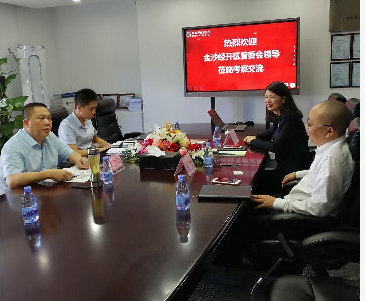 贵州金沙经济开发区领导莅临中商产业研究院洽谈交流