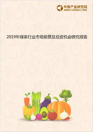 2019年绿茶行业市场前景及投资机会研究报告