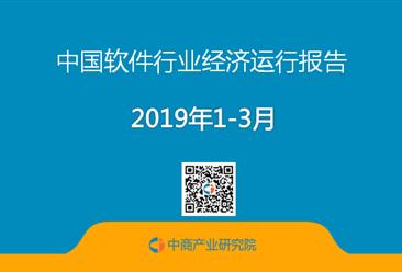 2019年一季度中国软件业经济运行报告(完整版)