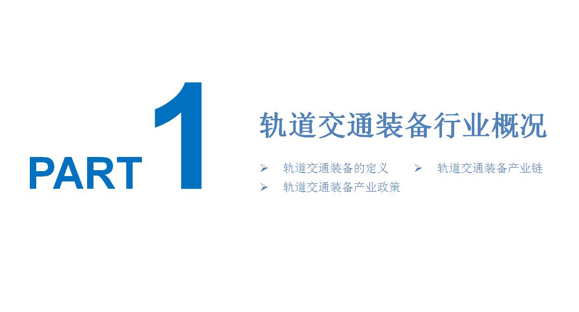 2019年中国轨道交通装备行业市场前景研究报告-前沿报告库