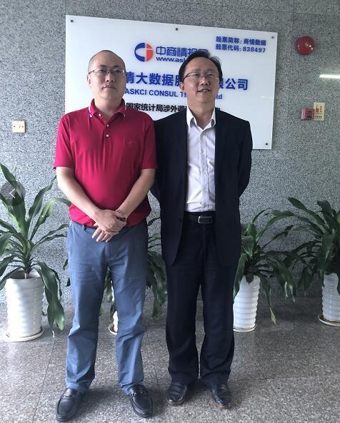 山东新泰市招商局领导莅临中商产业研究院考察洽谈