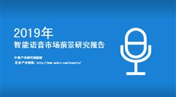中商产业研究院推出:2019年中国智能语音市场前景研究报告