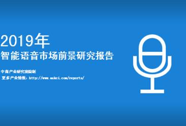 中商產業研究院推出:2019年中國智能語音市場前景研究報告