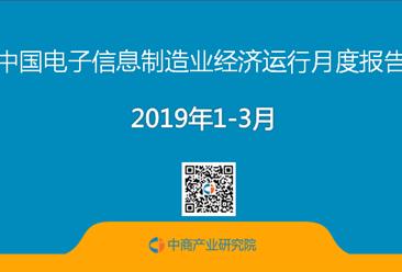 2019年一季度中国电子信息制造业运行报告(完整版)