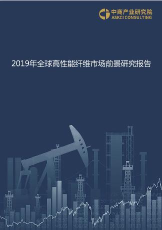 2019年全球高性能纤维市场前景研究报告