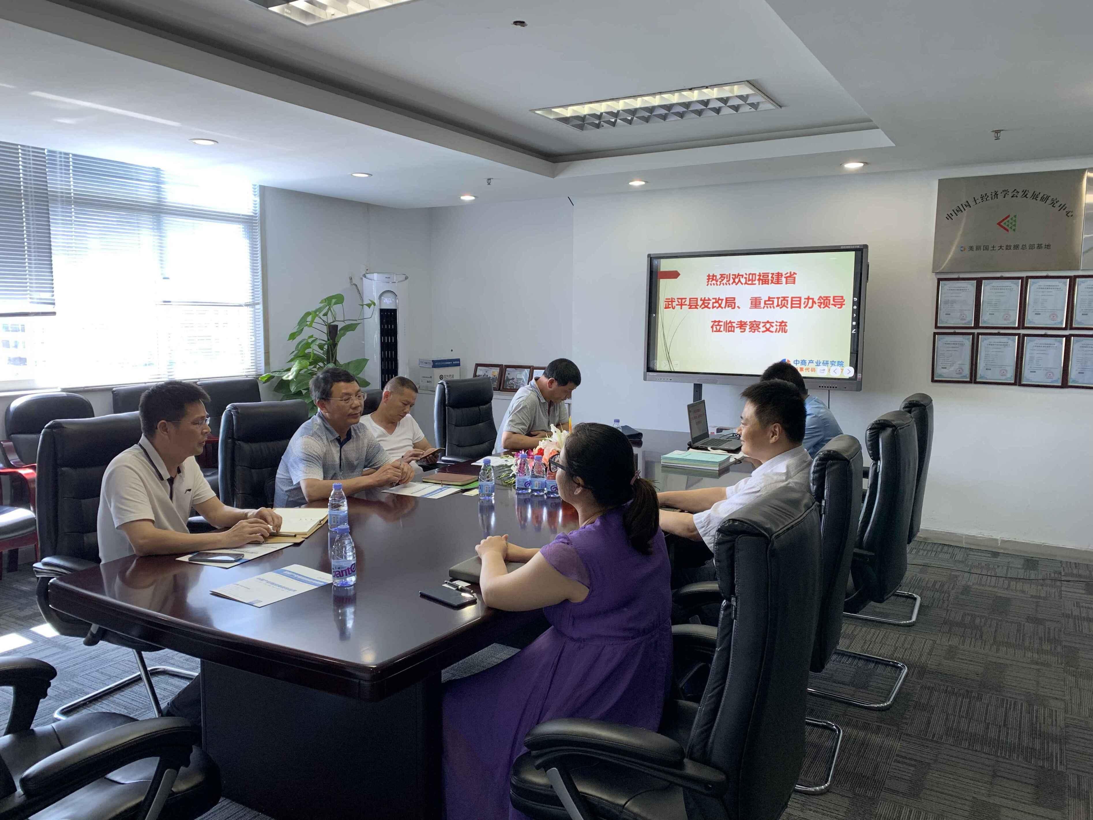 福建省武平县发改局领导莅临中商产业研究院考察洽谈